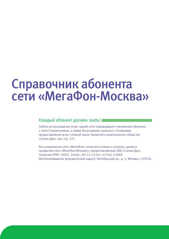 Справка по оператору Мегафон