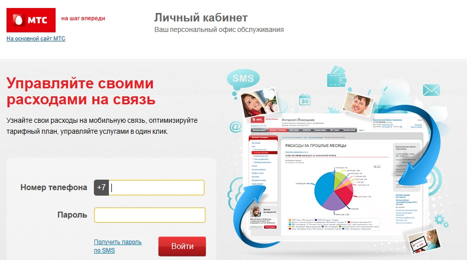 МТС личный кабинет - вход и возможности сервиса